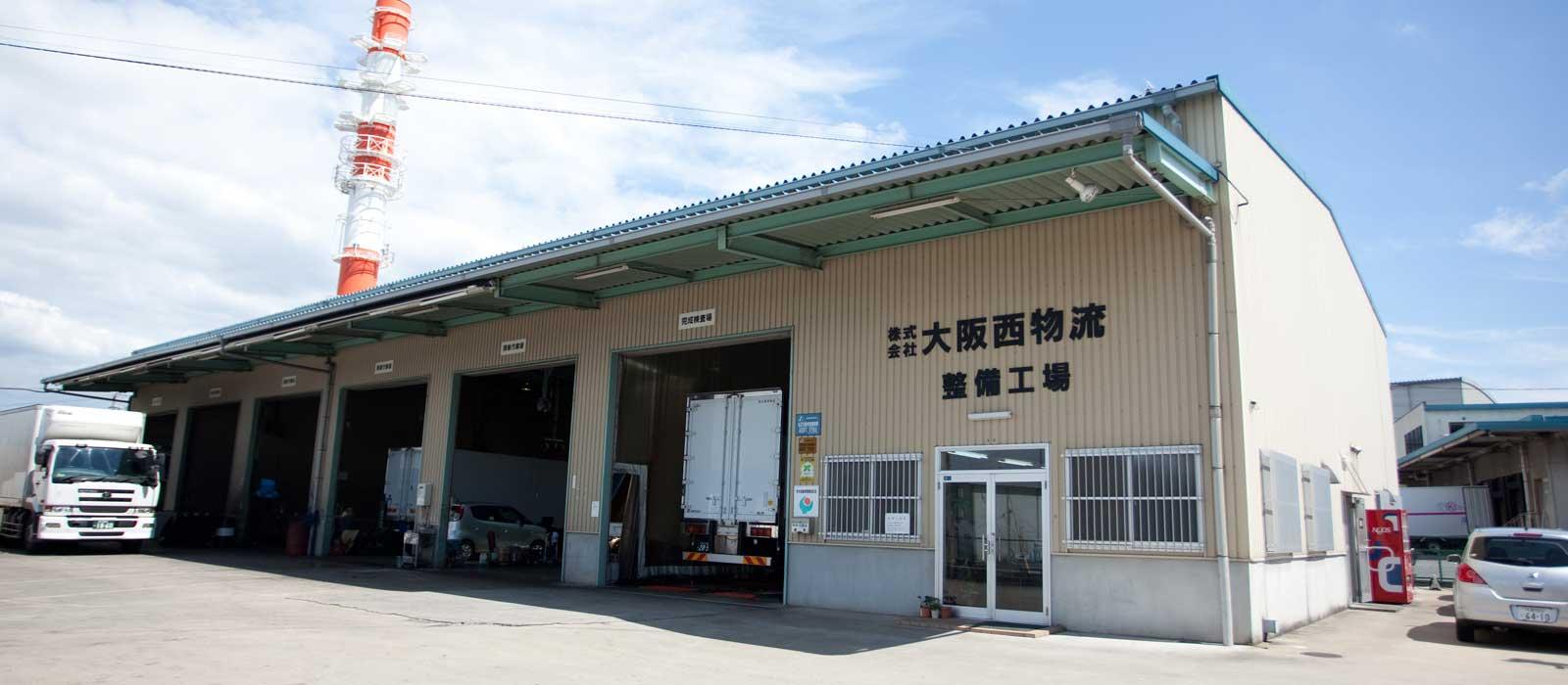 茨木整備工場