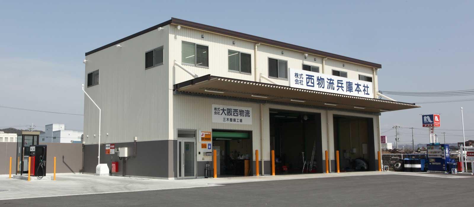 三木整備工場