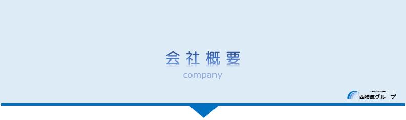 会社概要(2)