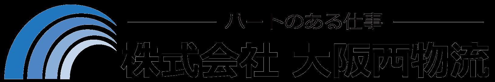 """""""株式会社 大阪西物流"""""""